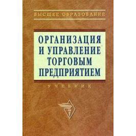 Брагин Л. (ред.) Организация и управление торговым предприятием Учебник
