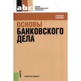 Лаврушин О. (ред.) Основы банковского дела. Учебное пособие