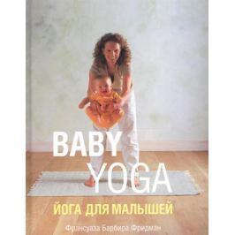 Фридман Ф. Йога для малышей