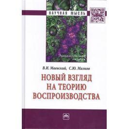 Маевский В., Малков С. Новый взгляд на теорию воспроизводства. Монография