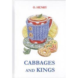 Henry O. Cabbages and Kings. Повесть на английском языке