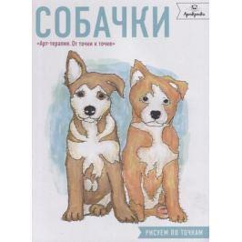 Расторгуева М. (ред.) Собачки. Рисуем по точкам