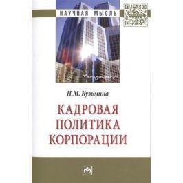 Кузьмина Н. Кадровая политика корпорации