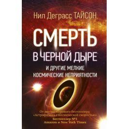 Тайсон Н. Смерть в черной дыре и другие мелкие космические неприятности