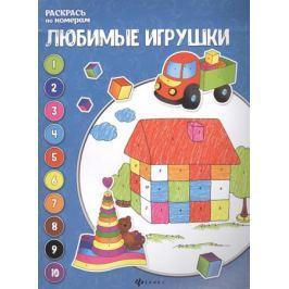 Бахурова Е. Любимые игрушки