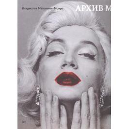 Мамышев-Монро В. Архив М. Archive M. Альбом (книга на русском и английском языках)