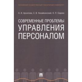 Архипова Н., Назайкинский С., Седова О. Современные проблемы управления персоналом