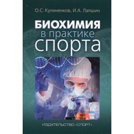 Кулиненков О., Лапшин И. Биохимия в практике спорта