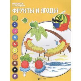 Бахурова Е. Фрукты и ягоды