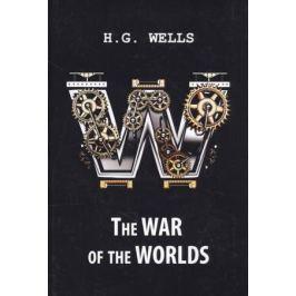 Wells H.G. The War of the Worlds. Книга на английском языке