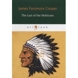 Cooper J.F. The Last of the Mohicans (книга на английском языке)