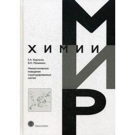 Кирсанов Е., Матвеенко В. Неньютоновское поведение структурированных систем