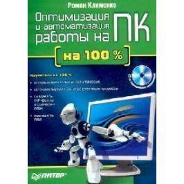 Клименко Р. Оптимизация и автоматизация работы на ПК на 100% (+CD)