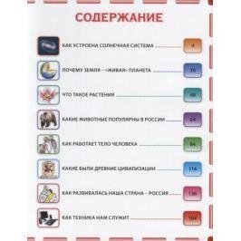 Феданова Ю., Скиба Т. (ред.) Отличная энциклопедия для мальчишек и девчонок