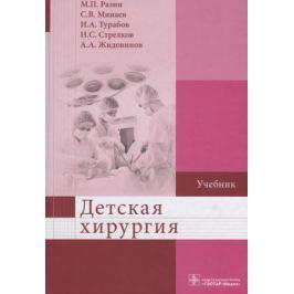 Разин М., Минаев С., Турабов И. Детская хирургия