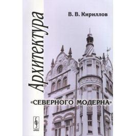 Кириллов В. Архитектура