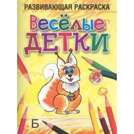 Богданова Л. Веселые детки Развивающая раскраска