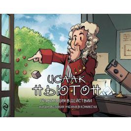 Баярри Х. Исаак Ньютон. Гравитация в действии. Жизнь великих ученых в комиксах