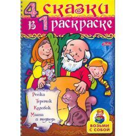 Баранова И. (худ.) СуперРаскраска 4 сказки в 1 раскраске Репка