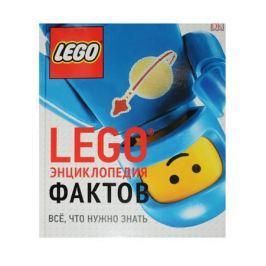 Хьюго С. LEGO. Энциклопедия фактов. Все, что нужно знать
