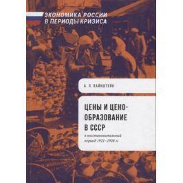 Вайнштейн А. Цены и ценообразование в СССР в восстановительный период 1921-1928 гг