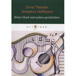 Hoffmann E.T.A. Ritter Gluck und andere Geschichten (книга на немецком языке)