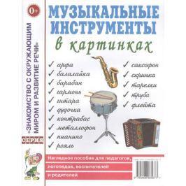 Музыкальные инструменты в картинках. Наглядное пособие для педагогов, логопедов, воспитателей и родителей