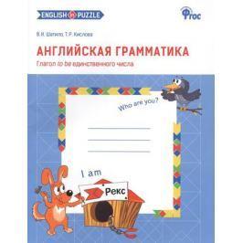 Шатило В., Кислова Т. Английская грамматика. Глагол to be единственного числа. Рабочая тетрадь. Первый год обучения