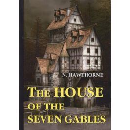 Hawthorne N. The House of the Seven Gables. Роман на английском языке