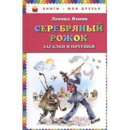 Яхнин Л. Серебряный рожок