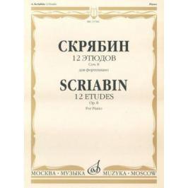 Скрябин А. 12 этюдов Соч.8 для фортепиано