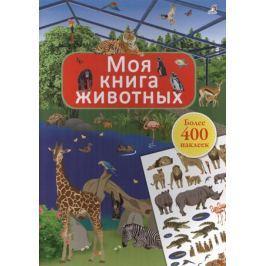 Брауэр И. Моя книга животных. Более 400 наклеек