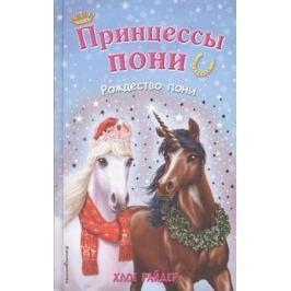 Райдер Х. Принцессы пони. Рождество пони