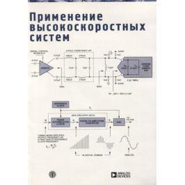 Кестер У. (ред.) Применение высокоскоростных систем