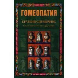Елисеев А. Гомеопатия. Краткий справочник