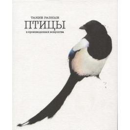 Хайленд Э., Уилсон К. Такие разные птицы в произведениях искусства