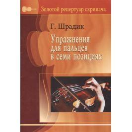 Шрадик Г. Упражнения для пальцев в семи позициях. Золотой репертуар скрипача. Нотное издание