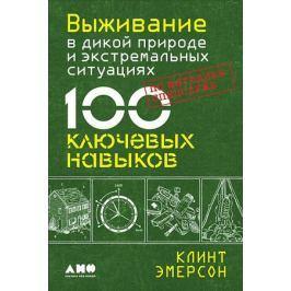 Эмерсон К. Выживание в дикой природе и экстремальных ситуациях по методике спецслужб. 100 ключевых навыков
