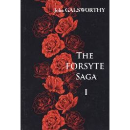 Galsworthy J. The Forsyte Saga. Volume 1. The Man of Property. Interlude: Indian Summer of a Forsyte. Книга на английском языке