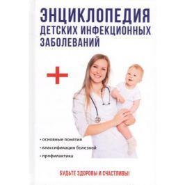 Кузнецова Е. (ред.) Энциклопедия детских инфекционных заболеваний