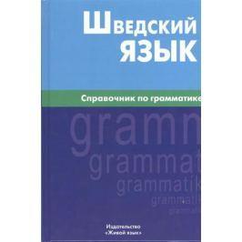 Чекалина Е., Жильцова Е. Шведский язык. Справочник по грамматике