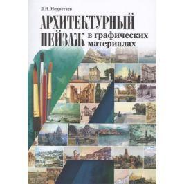 Нецветаев Л. Архитектурный пейзаж в графических материалах. Учебное пособие