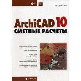 Васильев П. ArchiCAD 10 Сметные расчеты