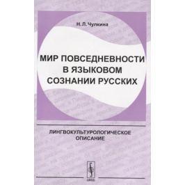 Чулкина Н. Мир повседневности в языковом сознании русских