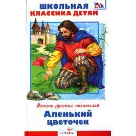 Лопатина Е. (худ.) Аленький цветочек. Сказки русских писателей