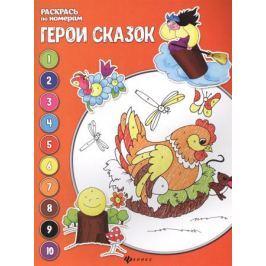 Бахурова Е. Герои сказок
