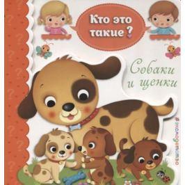 Позина И. (ред.) Собаки и щенки