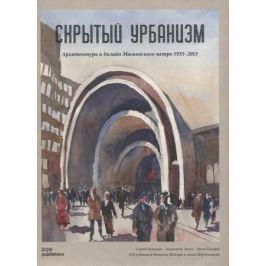 Кузнецова И. Скрытый урбанизм. Архитектура и дизайн Московского метро 1935-2015