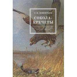 Дементьев Г. Сокола-кречеты