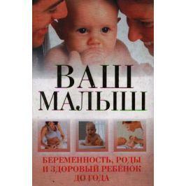 Орлова Л. Ваш малыш Беременность роды и здор. ребенок до года